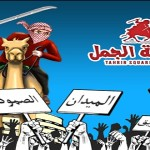 camel game