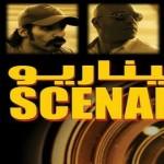 ScenarioFilm