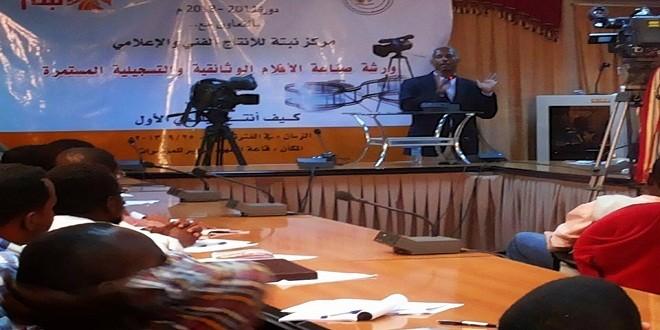 """""""كيف أنتج فيلمي الأول"""" ورشة لطلاب السودان في صناعة الأفلام الوثائقية"""