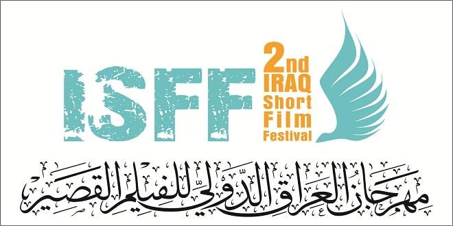 ختام فعاليات مهرجان العراق الدولي للفيلم القصير