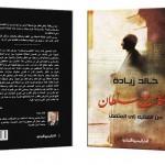ziyadah book