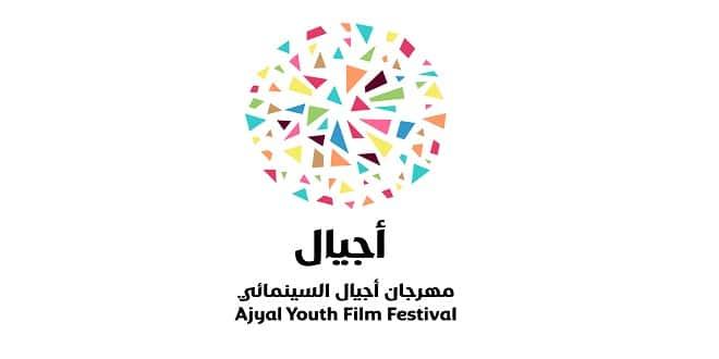 مهرجان أجيال السينمائي يكشف النقاب عن أفلامه وفعالياته