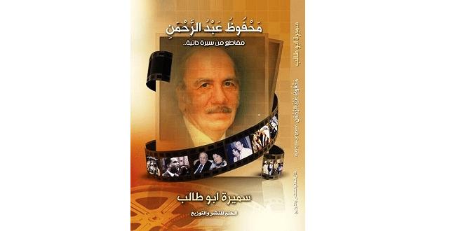 """""""مقاطع من سيرة ذاتية"""".. كتاب يوثق لحياة الكاتب محفوظ عبد الرحمن"""