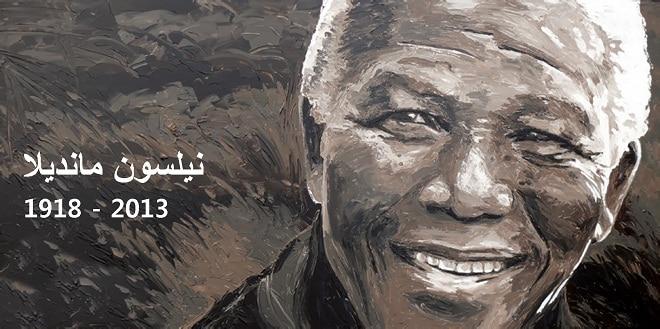 قصيدة مهداة لروح مانديلا  .. كلمات : محمد تولا