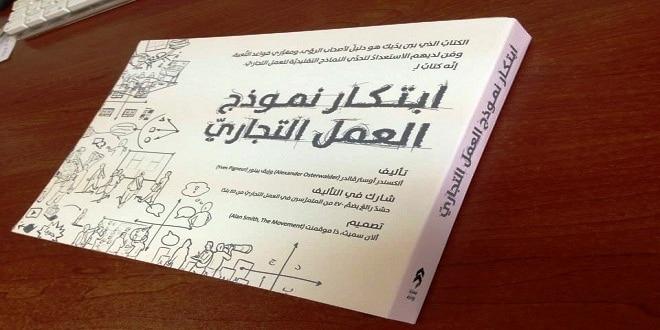 """جامعة قطر تطلق كتاب """" ابتكار نموذج العمل التجاري"""" في نسخته العربية"""