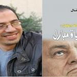 ahmed elgammalbook