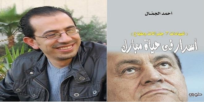 """""""أسرار في حياة مبارك"""".. كتاب يوثق شهادات 7 جنرالات وطباخ سابق بقصر الرئاسة"""