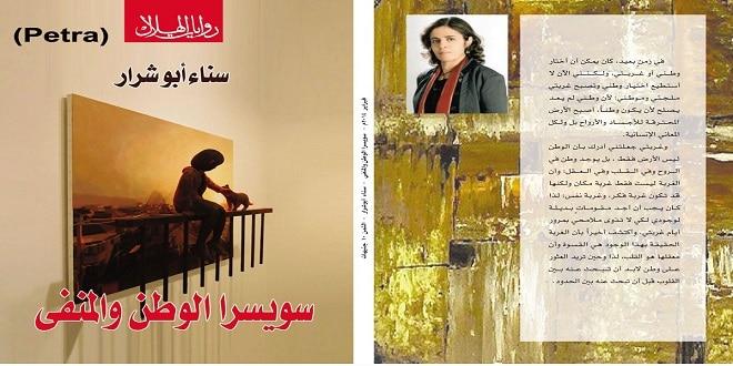 """صدور رواية """"سويسرا ..الوطن والمنفى"""" للأردنية سناء أبو شرار"""