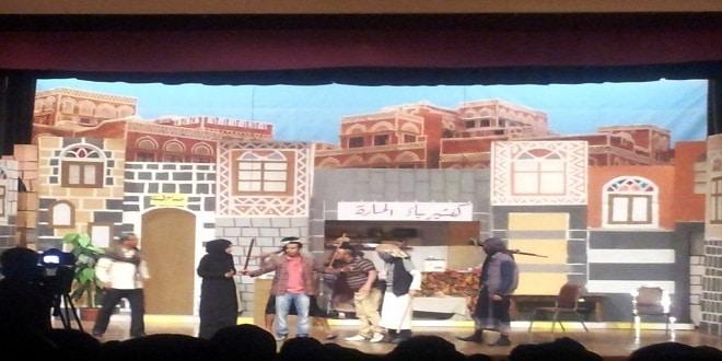 المسرح  في اليمن .. فرصة للبقاء !!