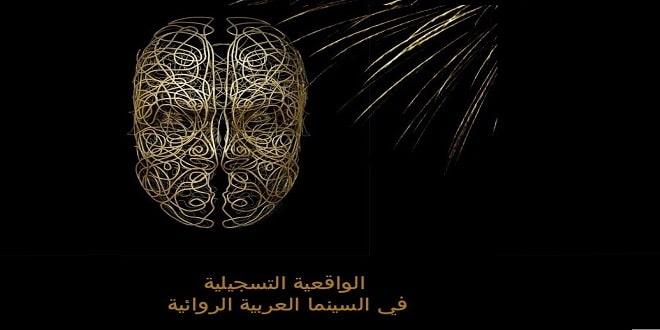 كتاب جديد عن الواقعية التسجيلية فى السينما العربية
