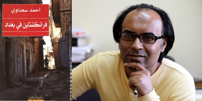 """""""فرانكشتاين في بغداد"""" تفوز بجائزة البوكر للرواية العربية 2014"""