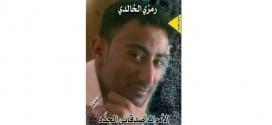 """""""الموتى أصدقائي الجدد """".. مجموعة شعرية للراحل اليمني رمزي الخالدي"""